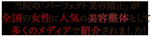 当院の美容整体が 渋谷の女性に人気の美容整体として 多くのメディアで紹介されました!!