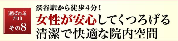 渋谷駅から徒歩4分! 女性が安心してくつろげる清潔で快適な院内空間